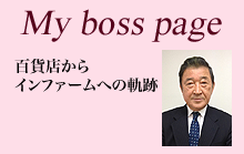 My boss history